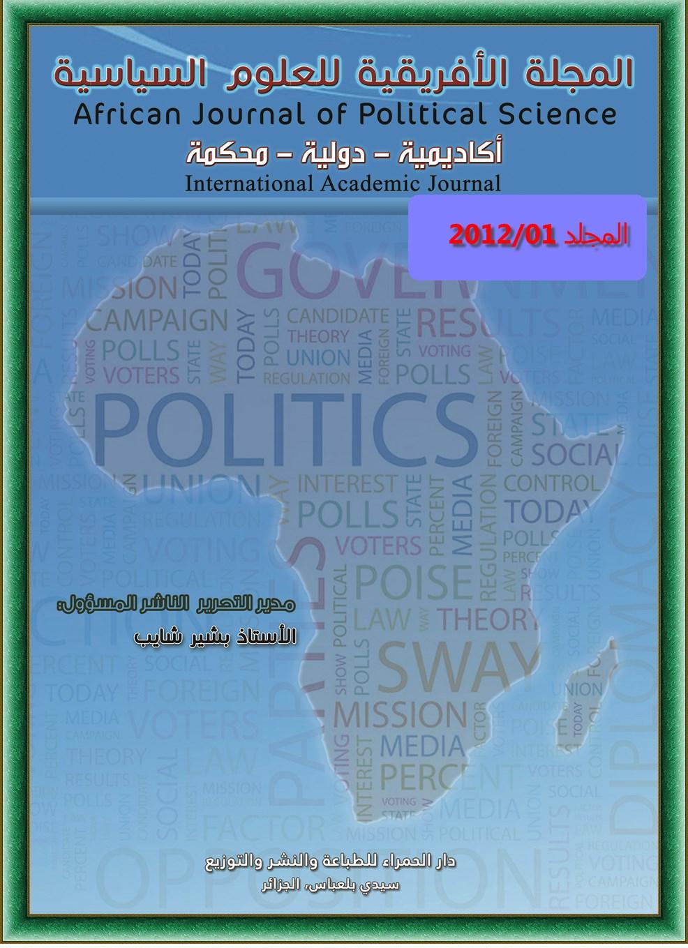 المجلة الافريقية للعلوم السياسية 2012